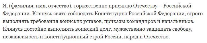 Традиции присяги в армии РФ