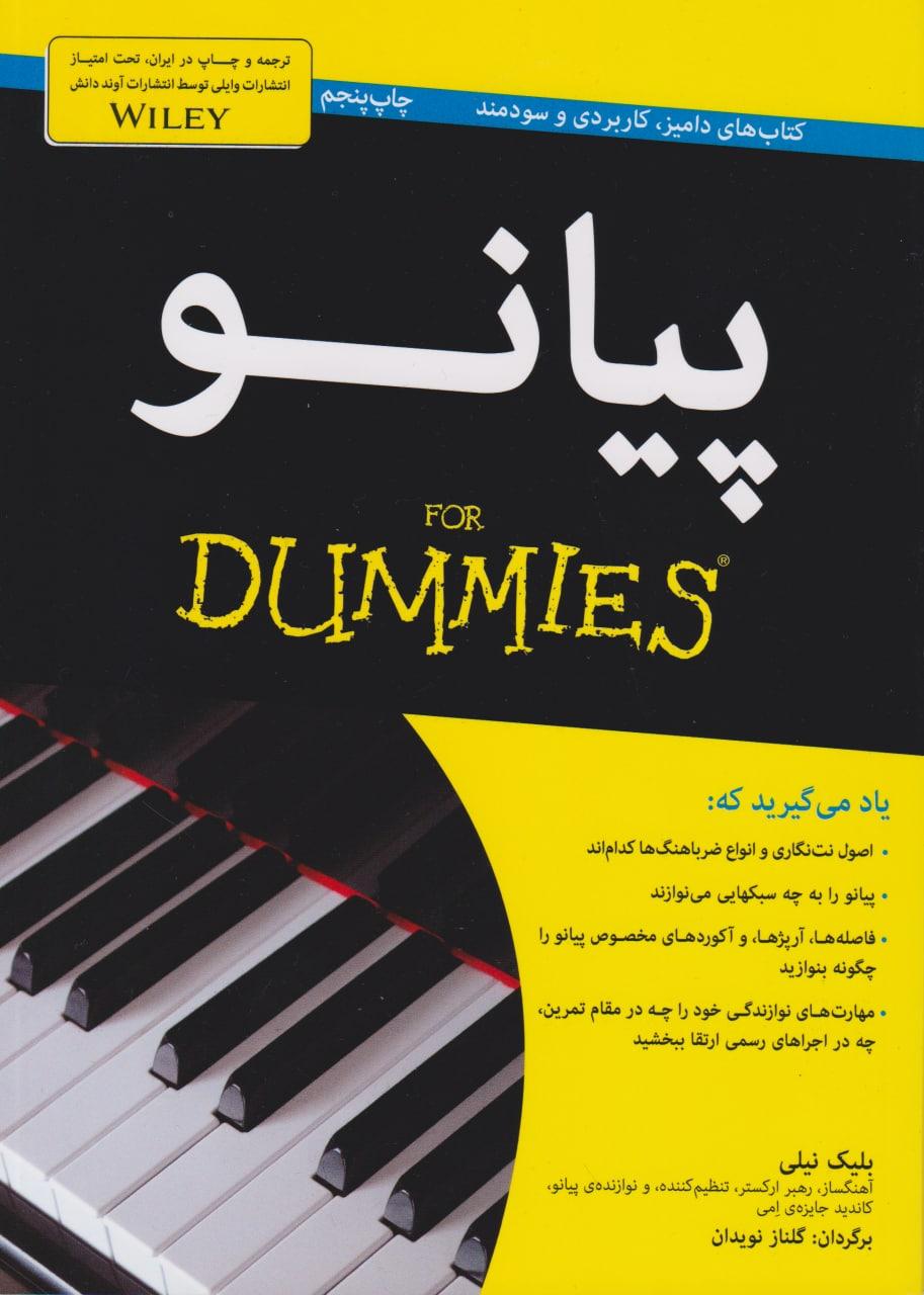 کتاب پیانو DUMMIES انتشارات آوند دانش