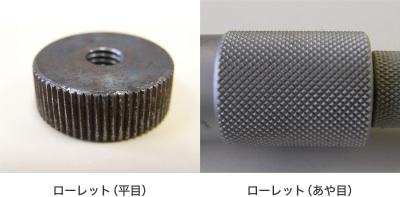 ローレット加工(ナーリング加工)とは?転造と切削の特徴に関しても ...