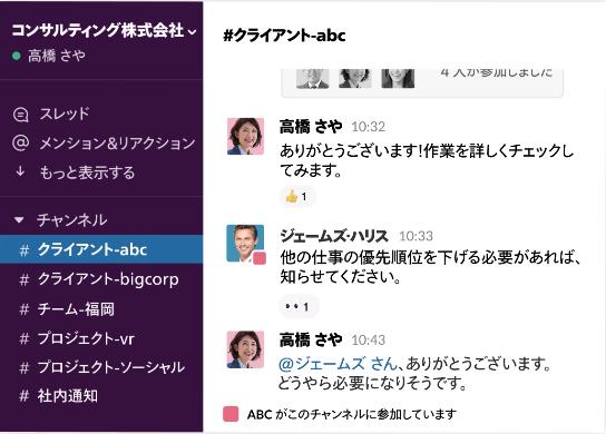 「Slack」チャット画面