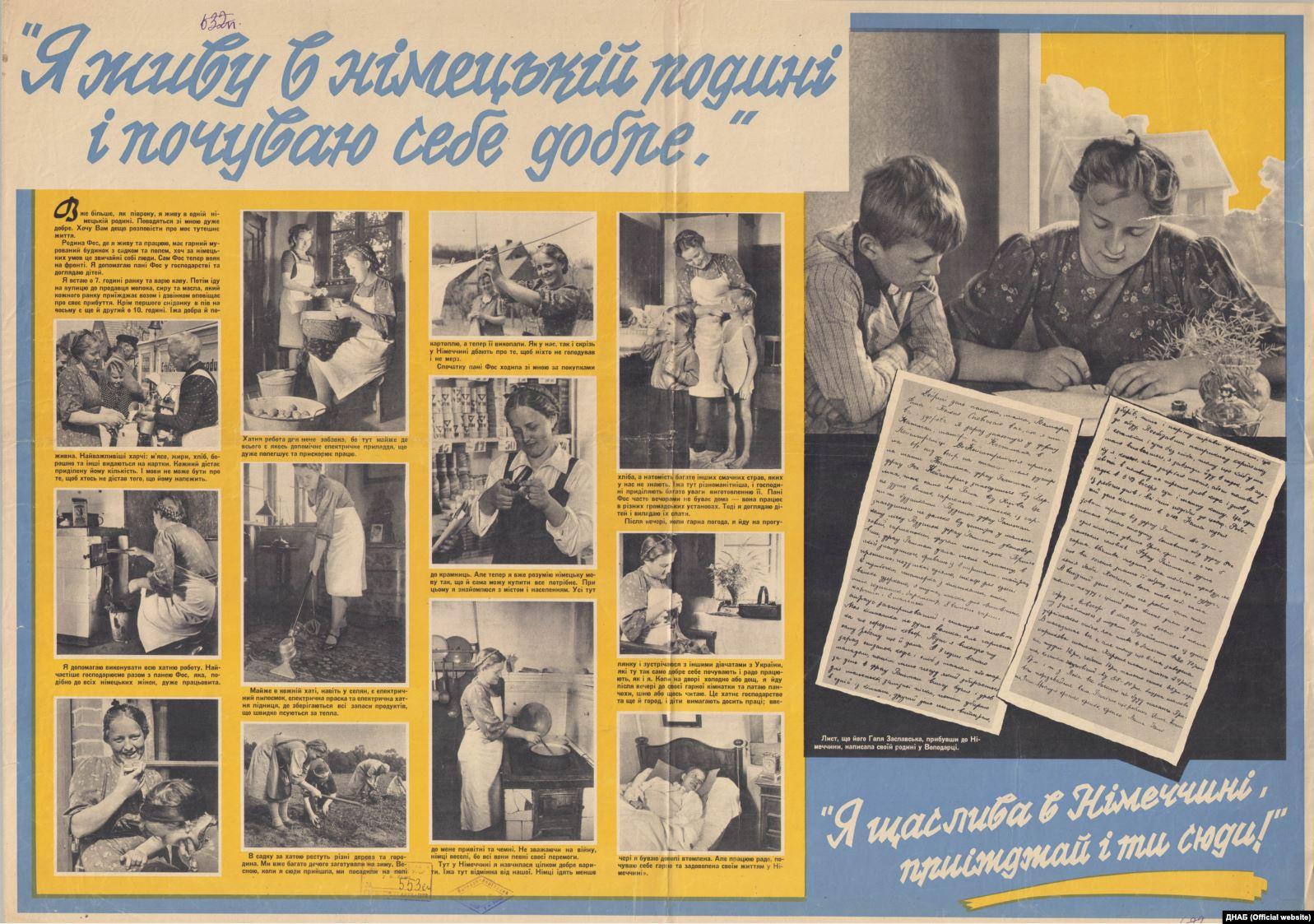 Пропагандистський нацистський плакат, в якому розповідається, як робітникам із України «добре» працюється і живеться у Німеччині. ДНАБ
