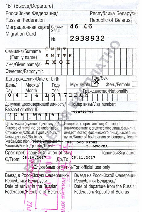Russian migration card is issued for free at the border point