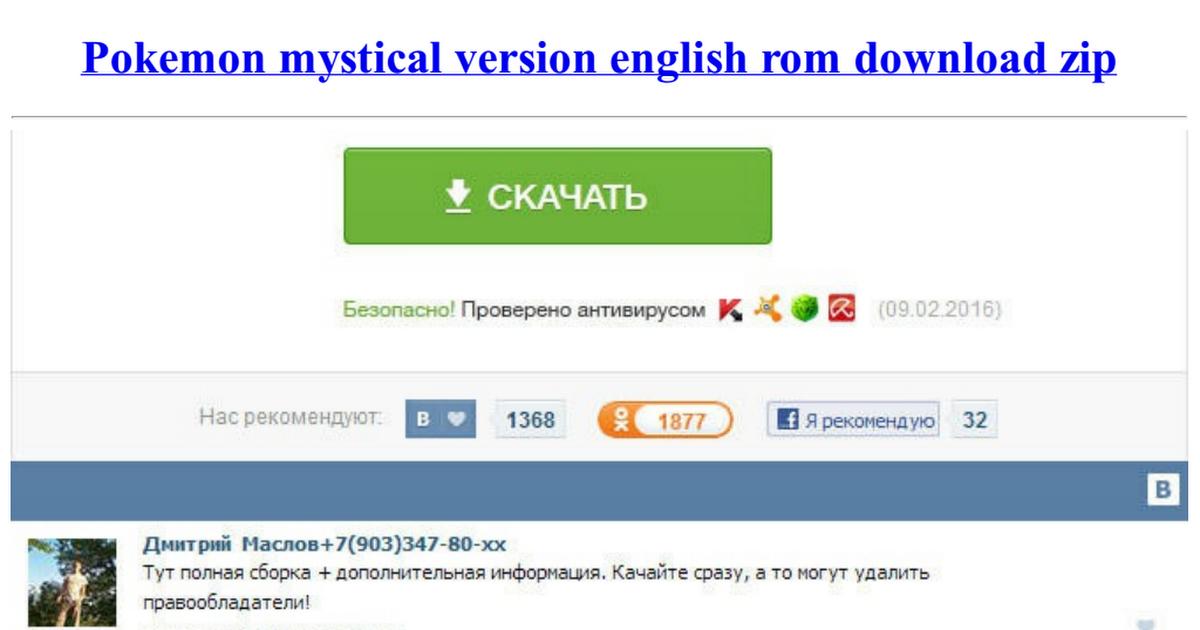 pokemon mystical version english rom  zip