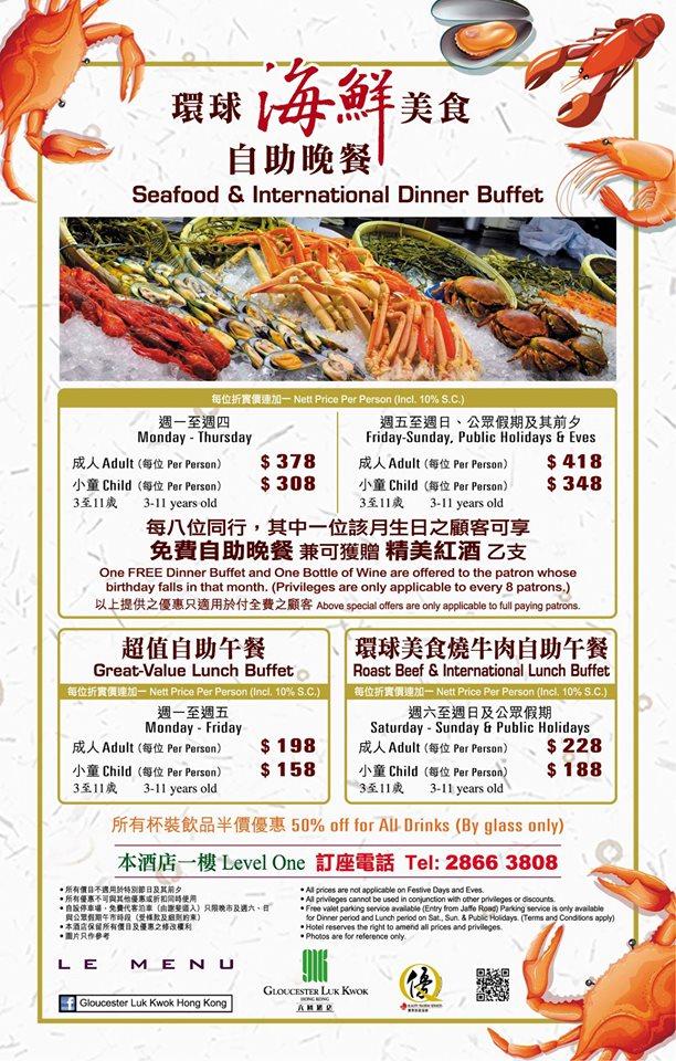 六國酒店 – 特惠自助晚餐優惠