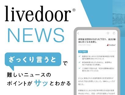 com.linecorp.livedoornews