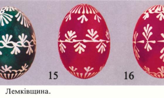 писанки Лемківщини