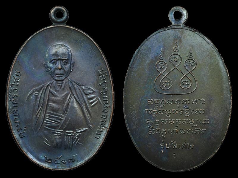 3. เหรียญครูบาเจ้าศรีวิชัย บ้านปาง ปี ๒๕๑๗