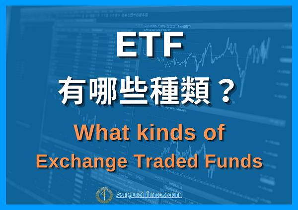 ETF種類