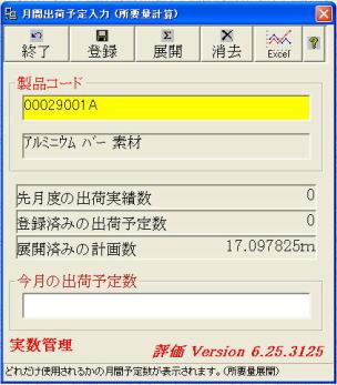 いずみ生産管理システムの画面