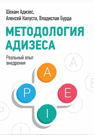 «Методология Адизеса», Шохам Адизес, Владислав Бурда и Алексей Капуста
