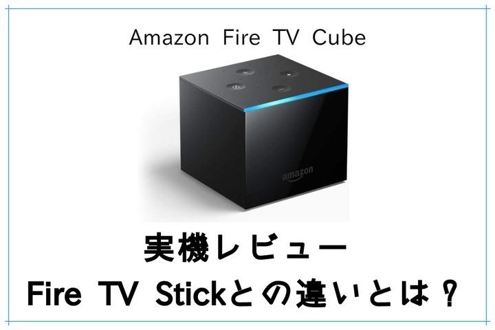 Fire TV Cubeを実機レビュー!Stickとの違いやメリットデメリットは?
