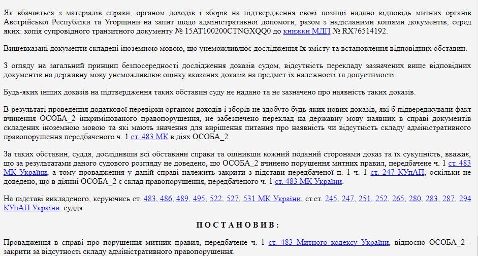 41b48bb55 ... стороне таможенными органами Австрии и Венгрии. Будет ли в следующем  году Лазаренко вносить в свою новую декларацию одежду премиальных брендов,  ...