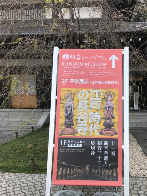 s_観音ミュージアム