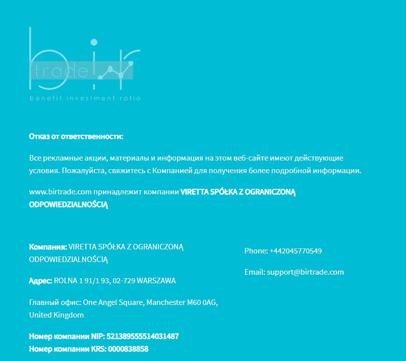 Обзор брокера BIR Trade: отзывы клиентов и тарифные планы