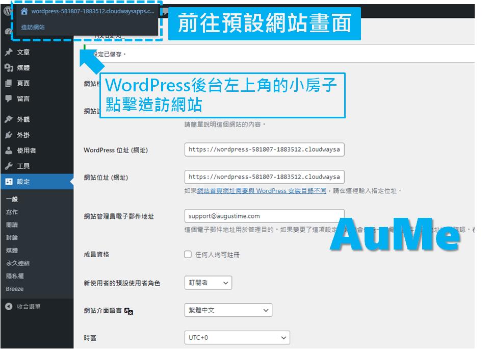 Cloudways登入WordPress教學