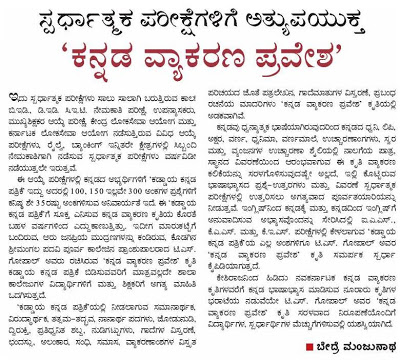 Essay on save forest in kannada