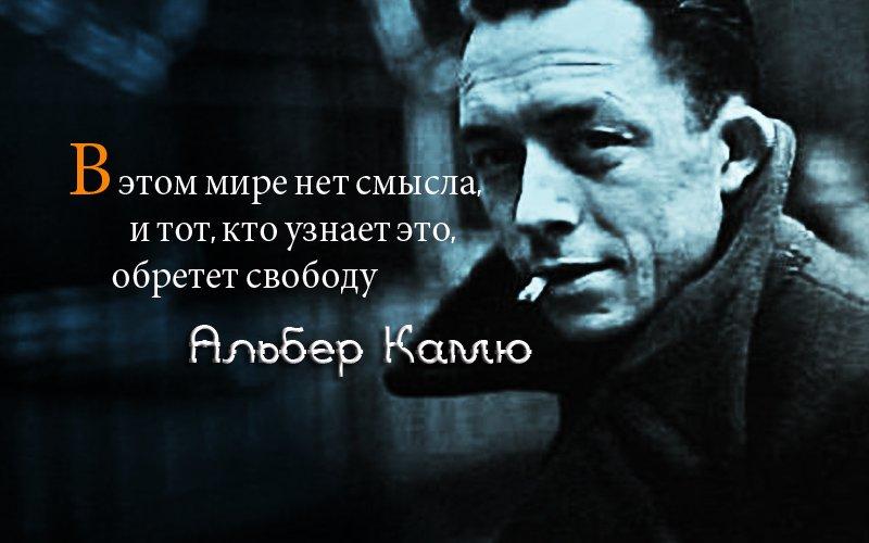 alber_camus_citat