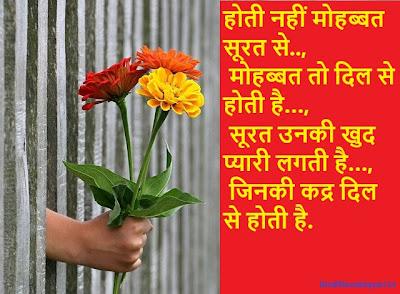 New love romantic shayari