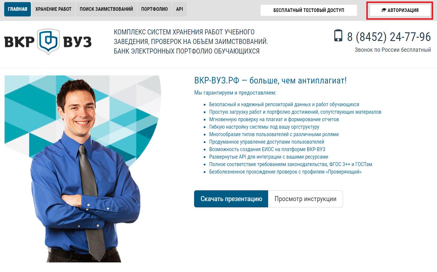 Официальный сайт ВКР ВУЗ