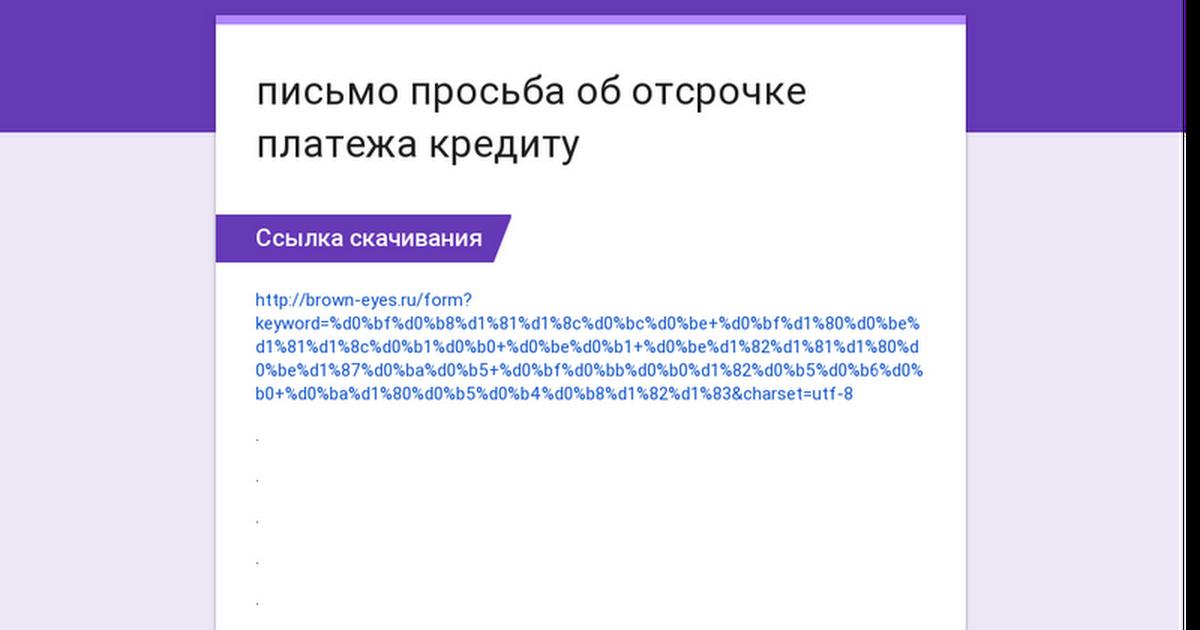 письмо просьба займа кредит на бу авто в беларуси