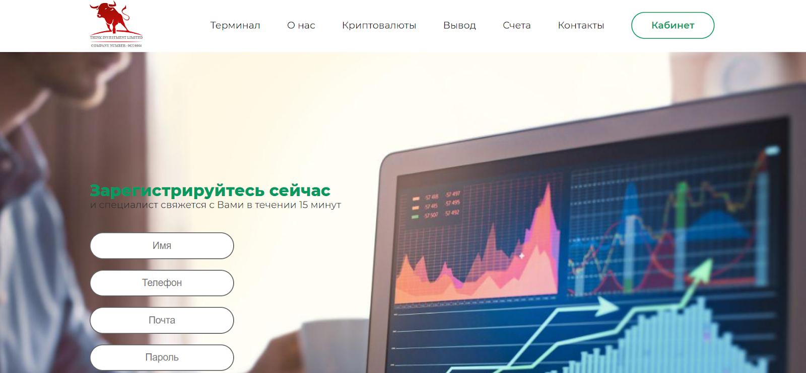 Обзор площадки для торговли цифровыми активами Think Investments Limited, отзывы трейдеров