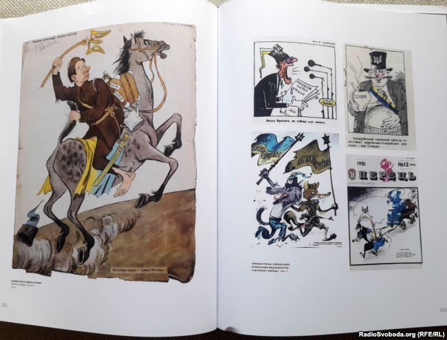 Антиукраїнські радянські карикатури із зображенням тризуба