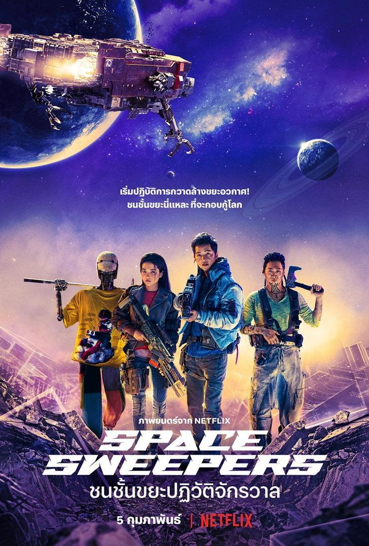 3. Space Sweepers