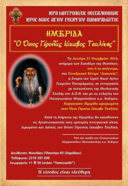 aafisa gerontas Iakovos 1.jpg