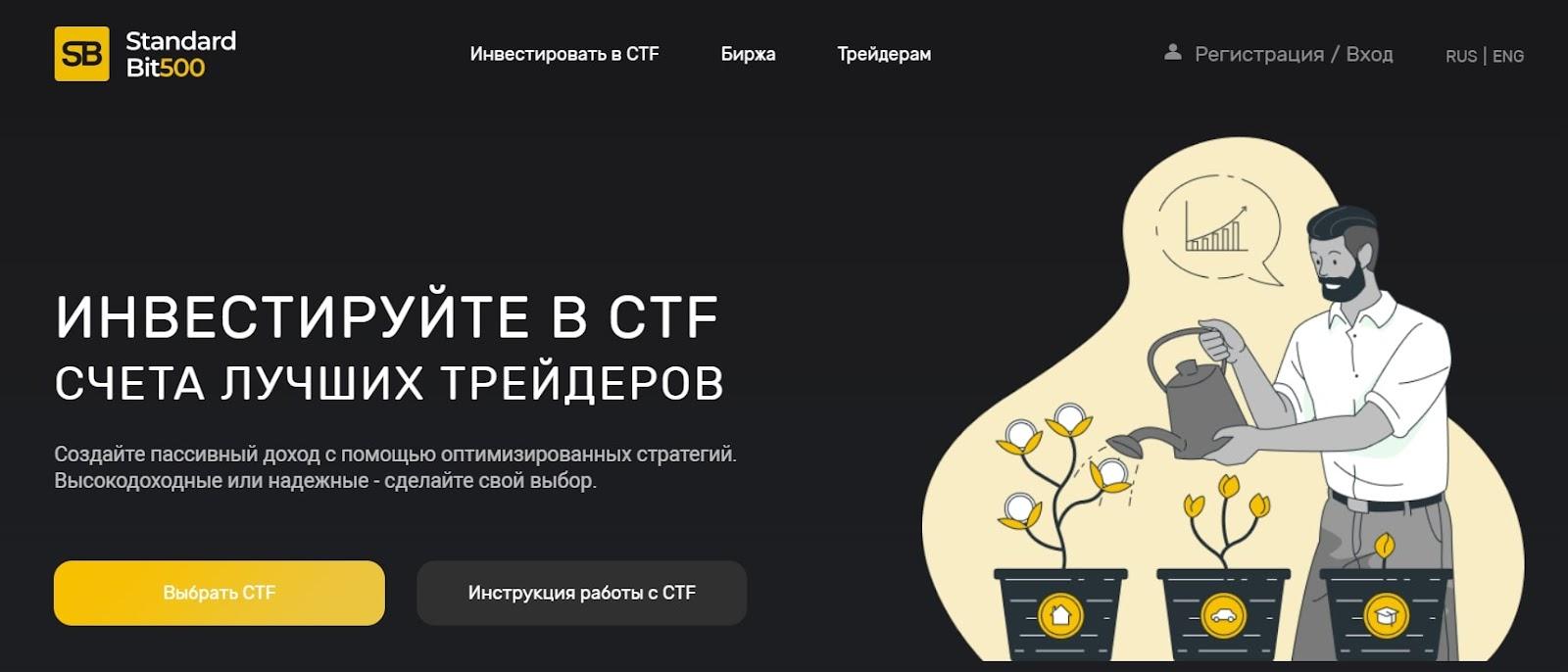SBIT500: отзывы пользователей и экспертный обзор условий реальные отзывы