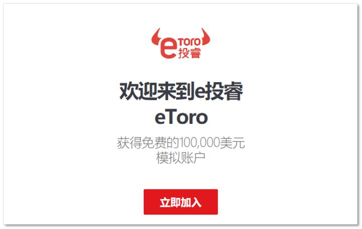 eToro 註冊頁面