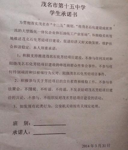 茂名PX--学生承诺书.jpg