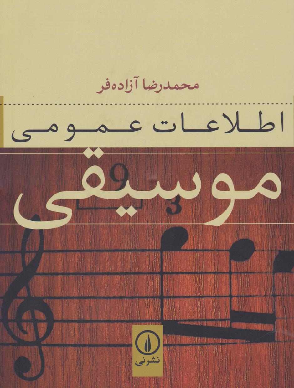 کتاب اطلاعات عمومی موسیقی محمدرضا آزادهفر انتشارات نی