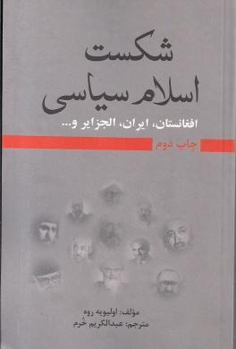 شکست اسلام سیاسی: افغانستان، ایران، الجزایر و   SHAH M BOOK CO