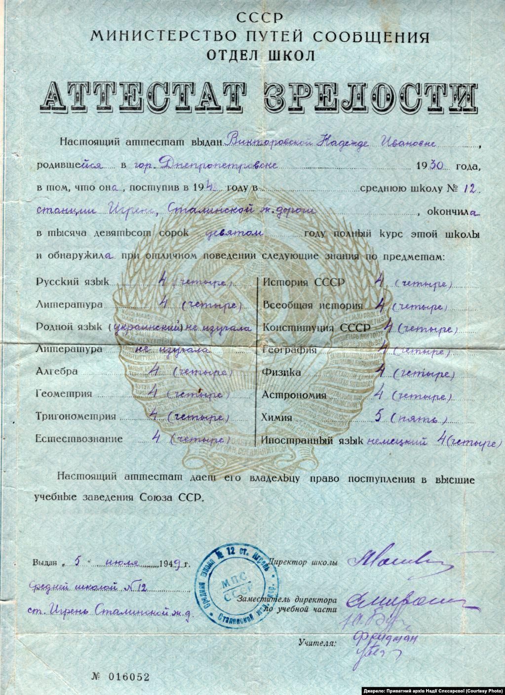 Атестат зрілості Надії, 1949 рік. Джерело: Приватний архів Надії Слєсарєвої