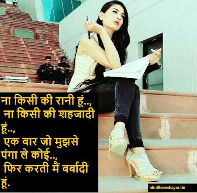 high attitude status in hindi for girls