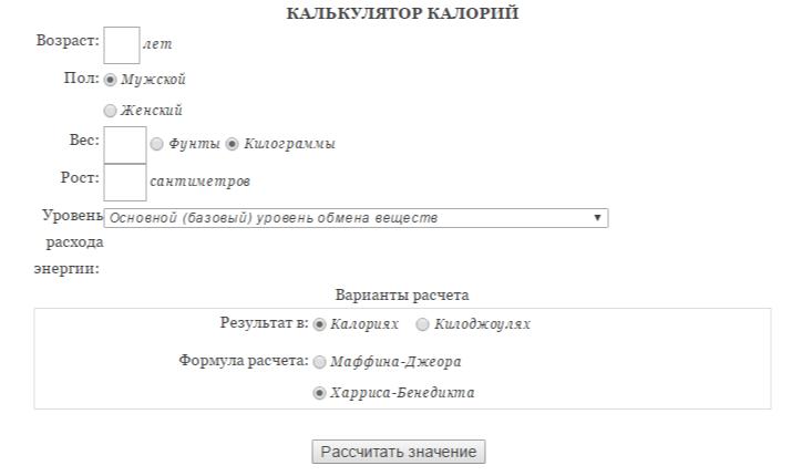 Базоый-обмен-веществ.png