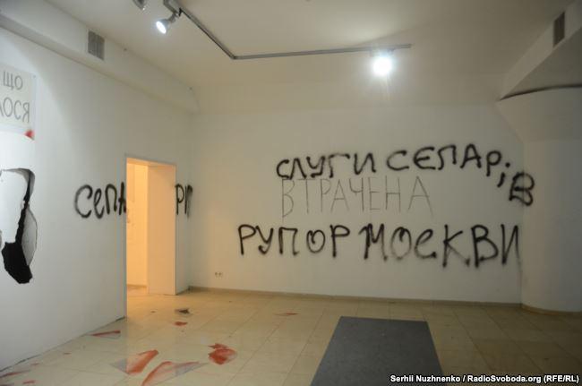 Написи на стінах після нападу на виставку Давида Чичкана