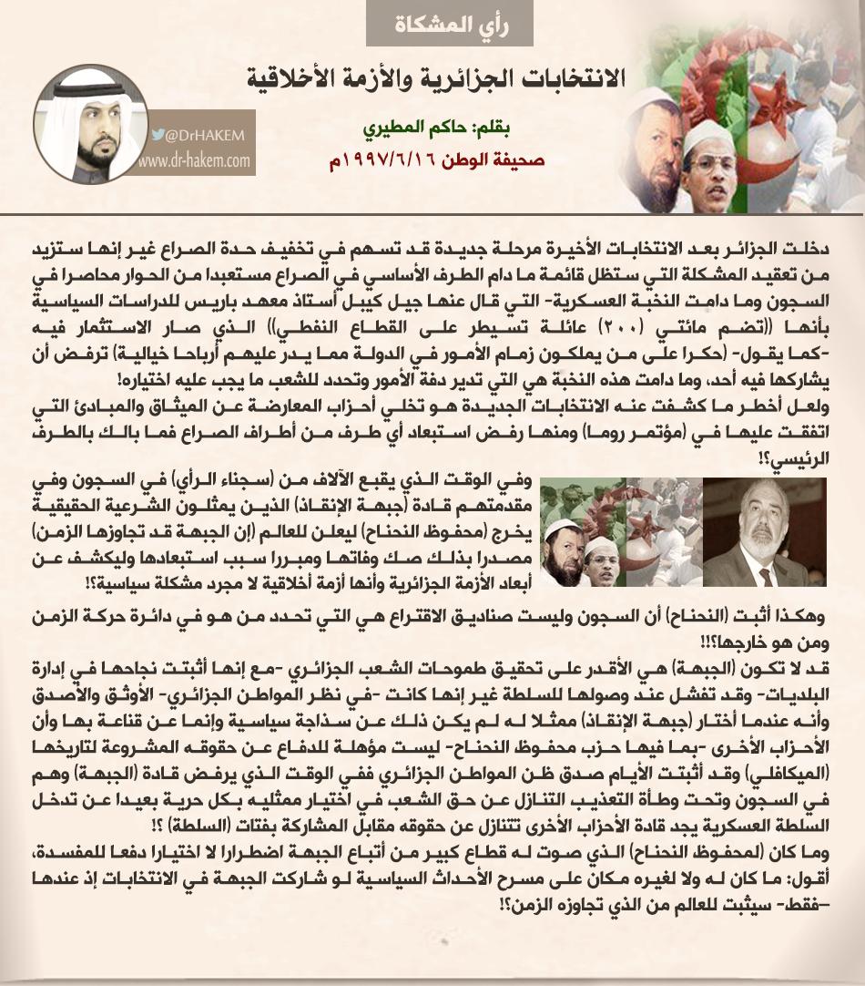 الانتخابات الجزائرية والأزمة الأخلاقية.png
