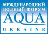 Международный водный форум AQUA UKRAINE 2017 Киев