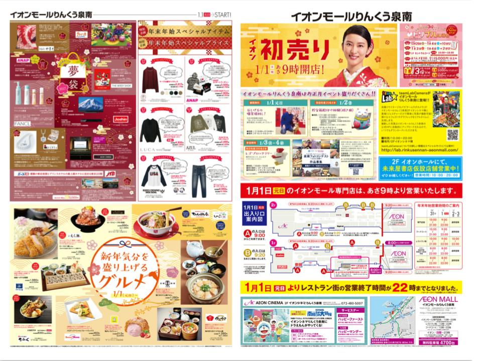 A129.【りんくう泉南】イオン初売り01.jpg