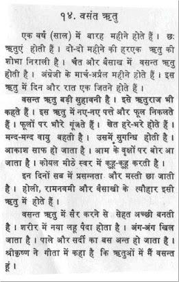 long essay on rainy season in hindi language