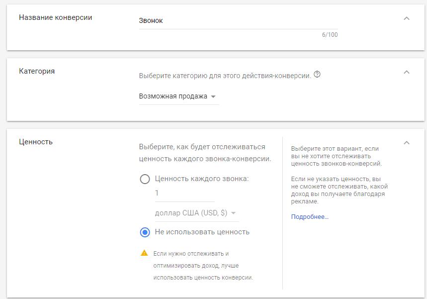 Настройка отслеживания звонка в Google AdWords