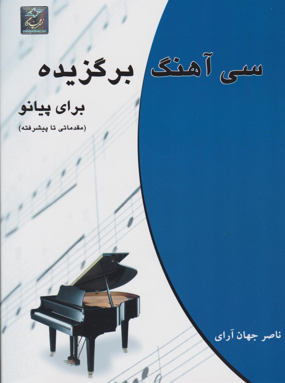 کتاب سی آهنگ پیانو با سیدی ناصر جهانآرای انتشارات چندگاه