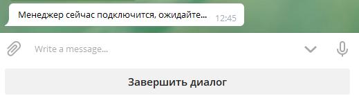 Преимущества подключения к Telegram-боту для связи с техподдержкой