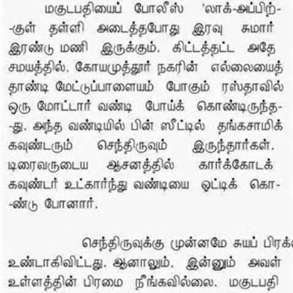 independence day essay in tamil language
