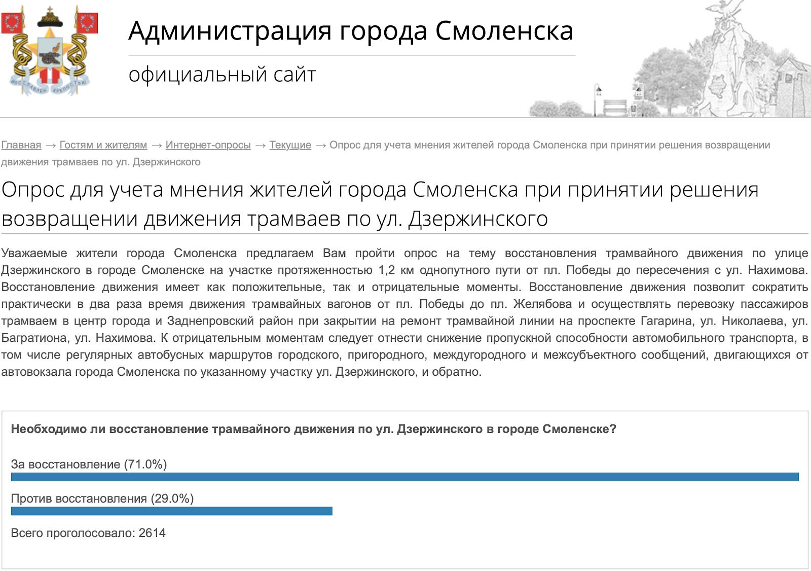 smoladmin.ru/gostyam-i-zhitelyam/internet-opros/tekuschie-oprosy/opros-dlya-ucheta-mneniya-zhitelej-goroda-smolenska-pri-prinyatii-resheniya-vozvraschenii-dvizheniya-tramvaev-po-ul-dzerzhinskogo/