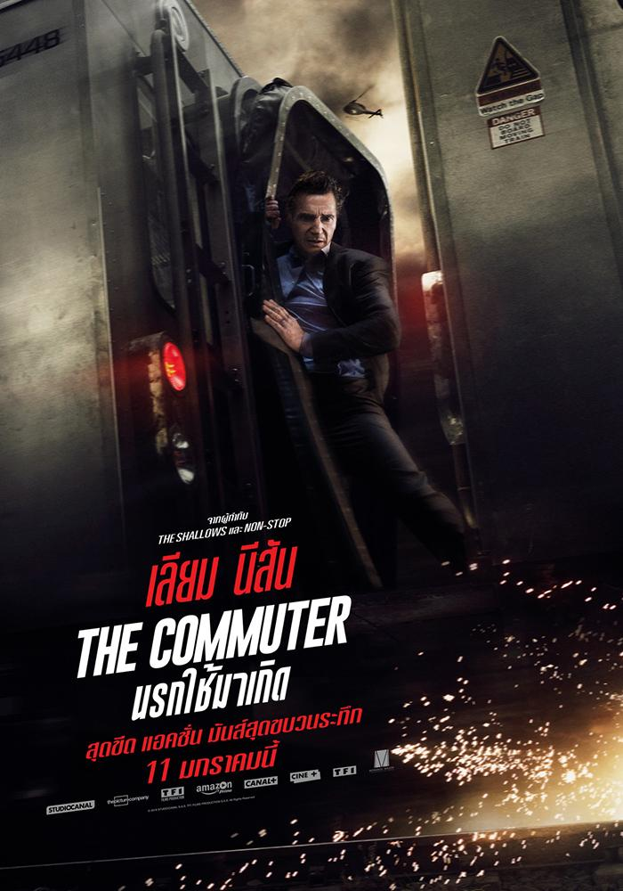 2. The Commuter