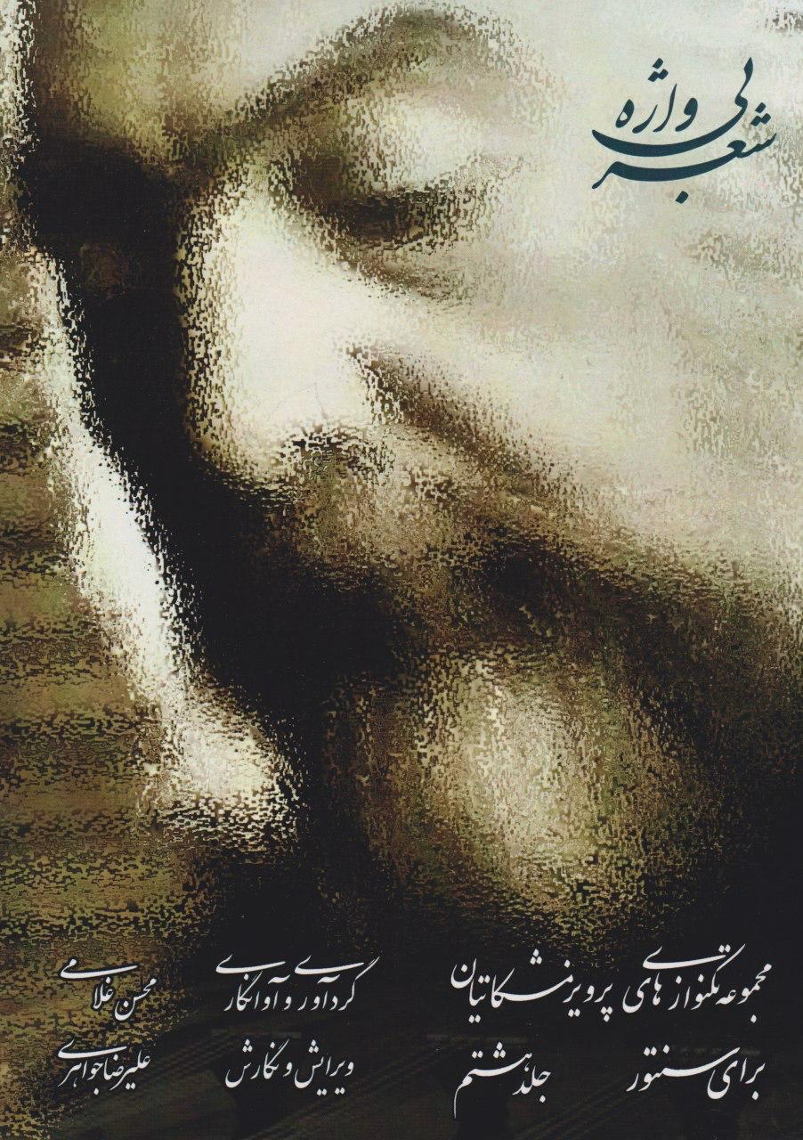 کتاب شعر بیواژه جلد 8 (هشتم) پرویز مشکاتیان گردآوری علیرضا جواهری انتشارات چکاد هنر