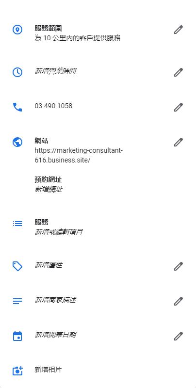 【實體門市必備】如何申請和經營Google在地商家提升流量?