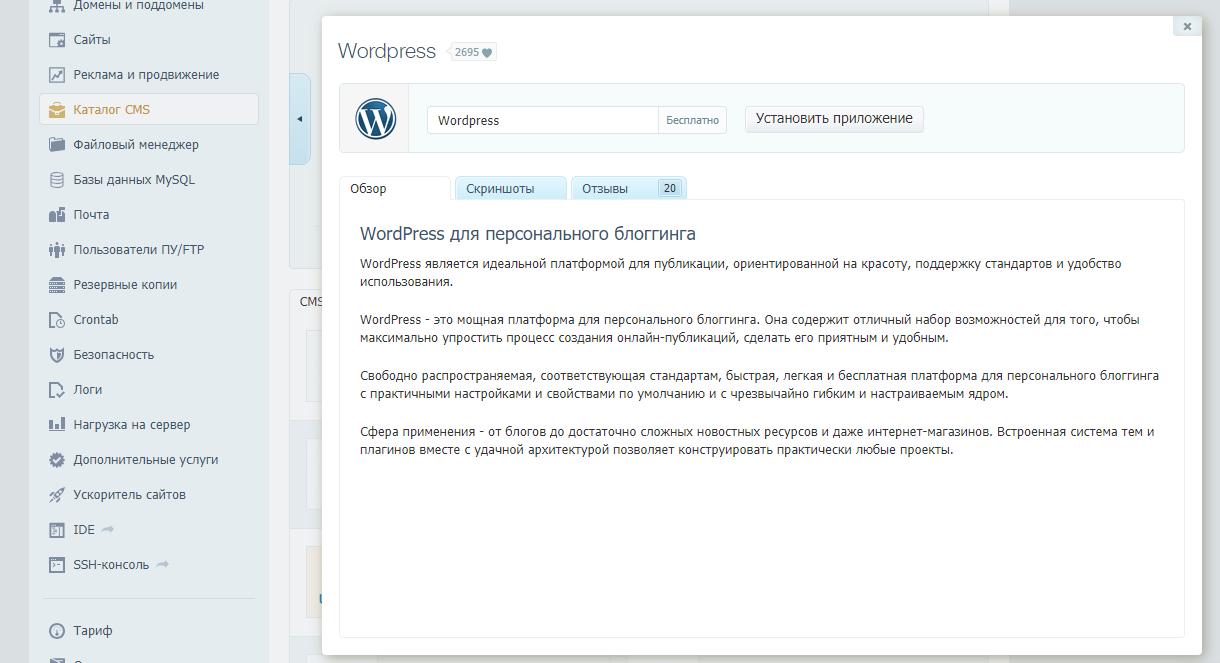 Установка приложения  CMS Wordpress